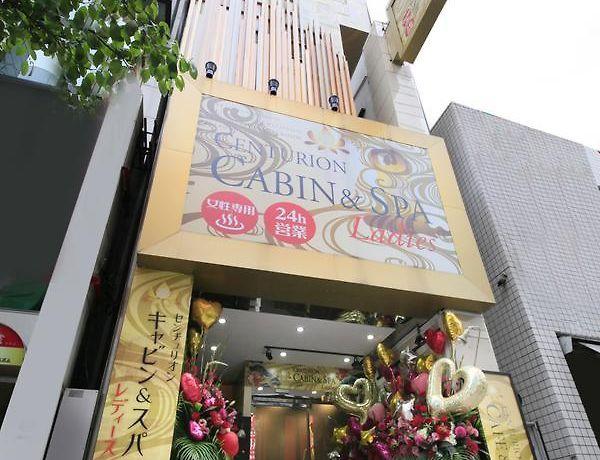 Centurion Cabin Spa Prafektur Tokio